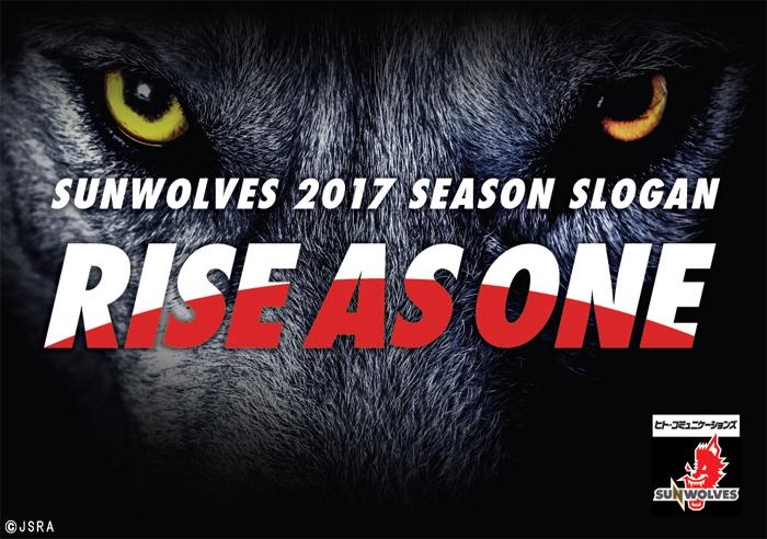 2017シーズンのスローガン「RISE AS ONE」
