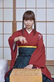 内田理央、ドラマ『将棋めし』で連ドラ初主演が決定「絶対にお腹が空くと思います」