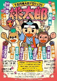 小泉今日子がナレーションを務める 演劇人が贈る子供たちに見せたい本気の『桃太郎』大阪公演が決定