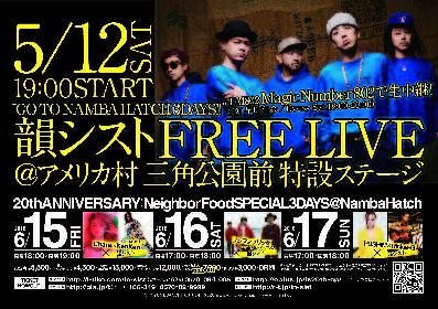 韻シストがフリーライブ『GO TO NAMBA HATCH 3DAYS!!』を大阪・アメ村にて開催