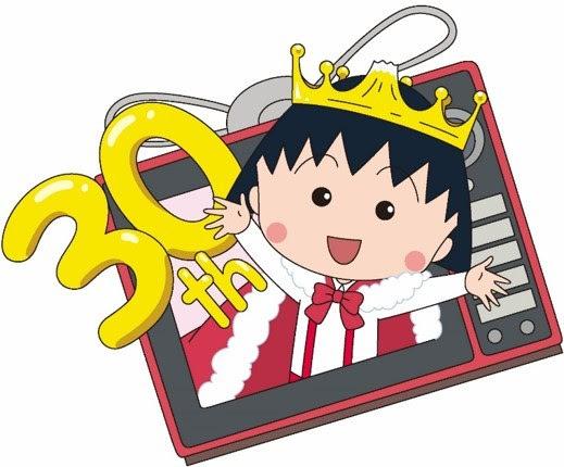 『ちびまる子ちゃん』テレビアニメ30周年記念ビジュアル (C)さくらプロダクション/日本アニメーション