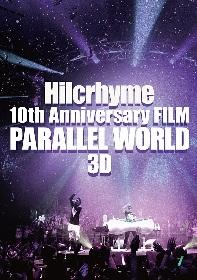 Hilcrhyme 3Dライヴ映画を全国劇場で上演決定!舞台挨拶&先行上映会も