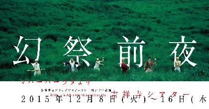 能楽師・清水寛二が小池博史ブリッジプロジェクト『幻祭前夜』を降板。あらたに元パパ・タラフマラメンバー松島誠が参加。