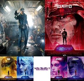 三船敏郎や忍者風のアバターが登場 スティーブン・スピルバーグ監督『レディ・プレイヤー1』キャラクターアートを公開