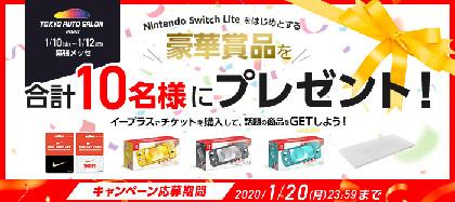Nintendo Switch Liteなどが当たる! 『東京オートサロン』でプレゼントキャンペーン