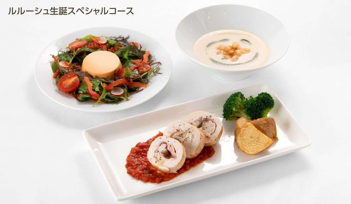「ルルーシュ生誕スペシャルコース」