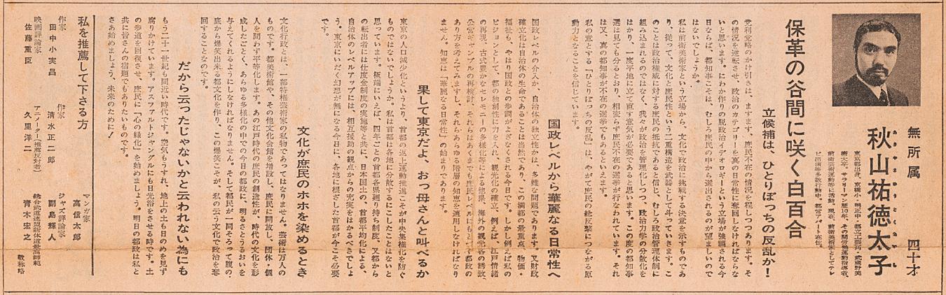 東京都知事選挙・選挙公報 1975年