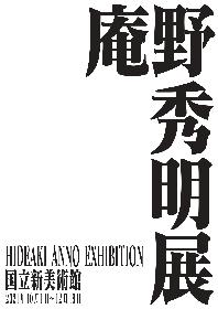 『庵野秀明展』、10月~12月に国立新美術館で開催 多彩な制作資料を余すところなく展示