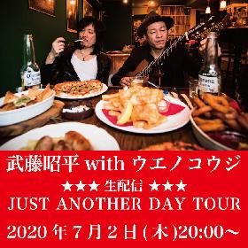 武藤昭平withウエノコウジ、初の無観客生配信ライブの開催が決定