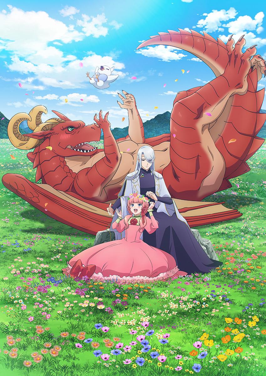 TVアニメ『ドラゴン、家を買う。』キービジュアル第2弾