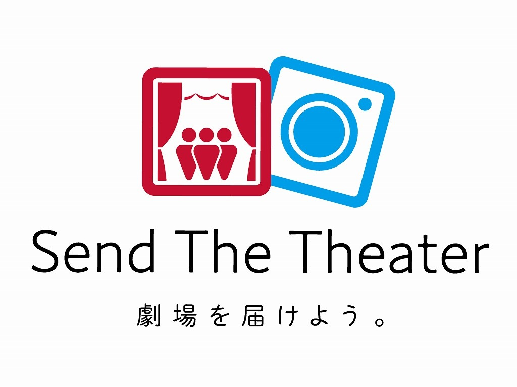 『Send The Theater 劇場を届けよう。』