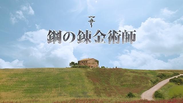 実写映画『鋼の錬金術師』の公開日が2017年12月に決定!