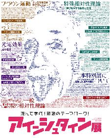 『アインシュタイン展』が名古屋市科学館で開催決定 「相対性理論」などを体験展示で楽しく学ぶ