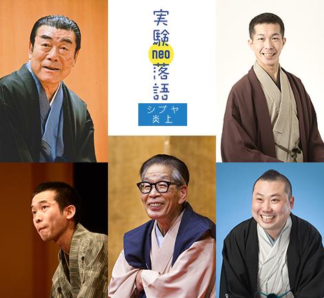 CBGKシブゲキ!!『実験落語neo~シブヤ炎上2019 立春~』ヴィジュアル