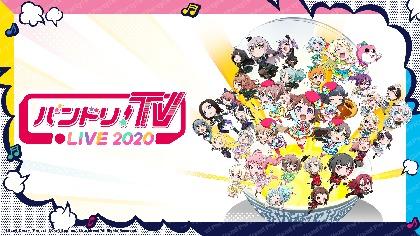『BanG Dream! 8th☆LIVE』夏の野外3DAYS特別配信でキャストの実況が決定 出演者はもちろん日替わり