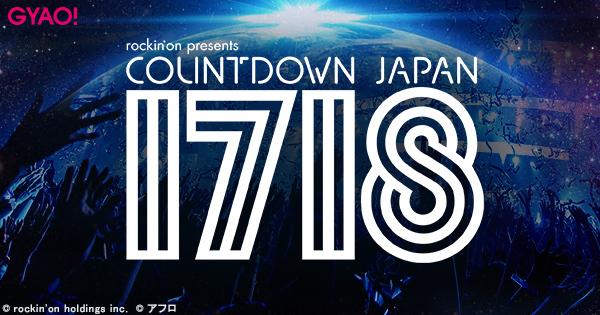 COUNTDOWN JAPAN 17/18 (C)GYAO
