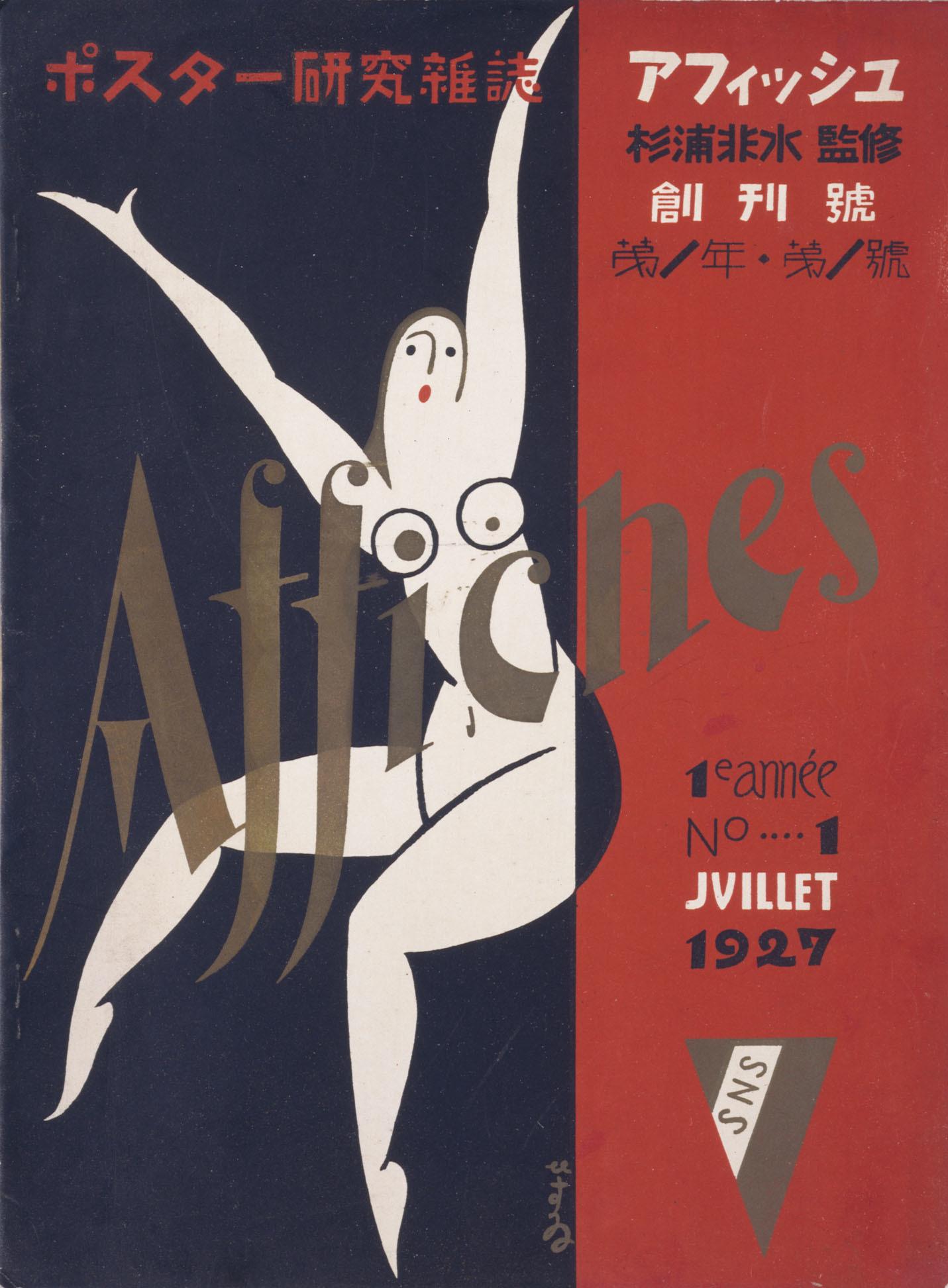 杉浦非水 『アフィッシュ』創刊号表紙 1927年 東京国立近代美術館蔵