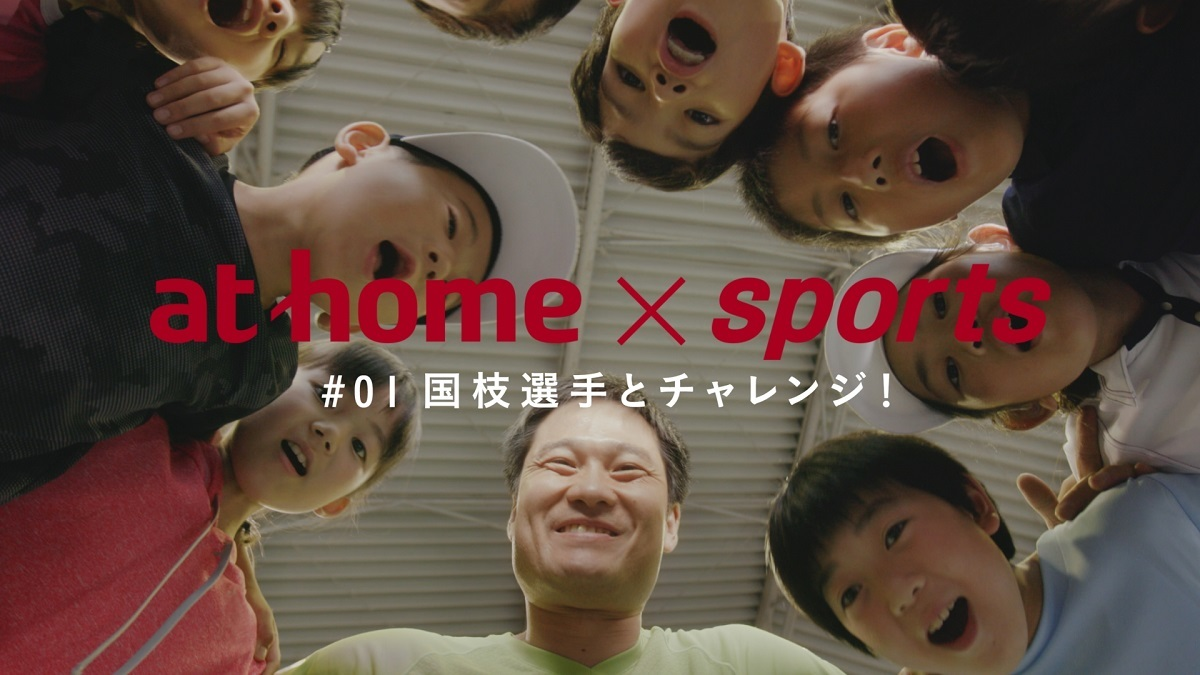 TVCM「at home×sports 国枝選手とチャレンジ」篇
