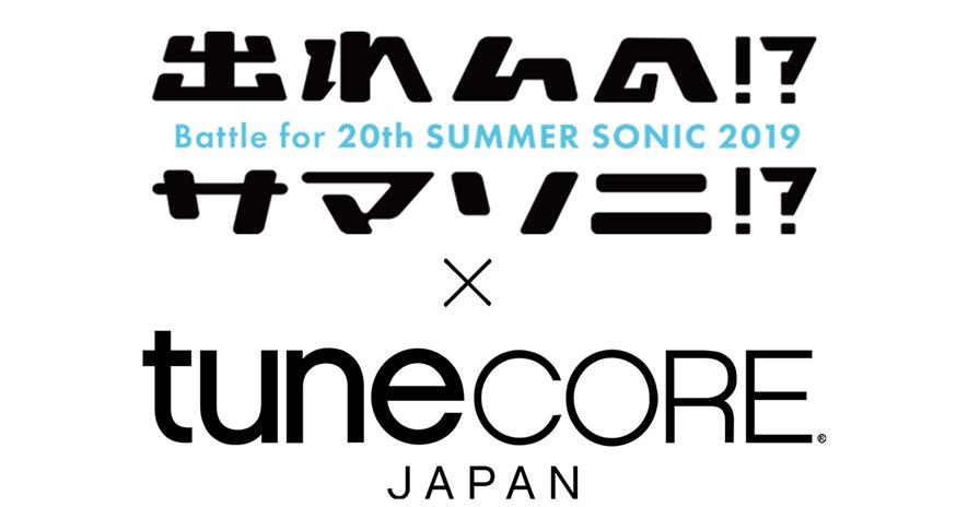 『出れんの!?サマソニ!? 2019』×TuneCore Japan