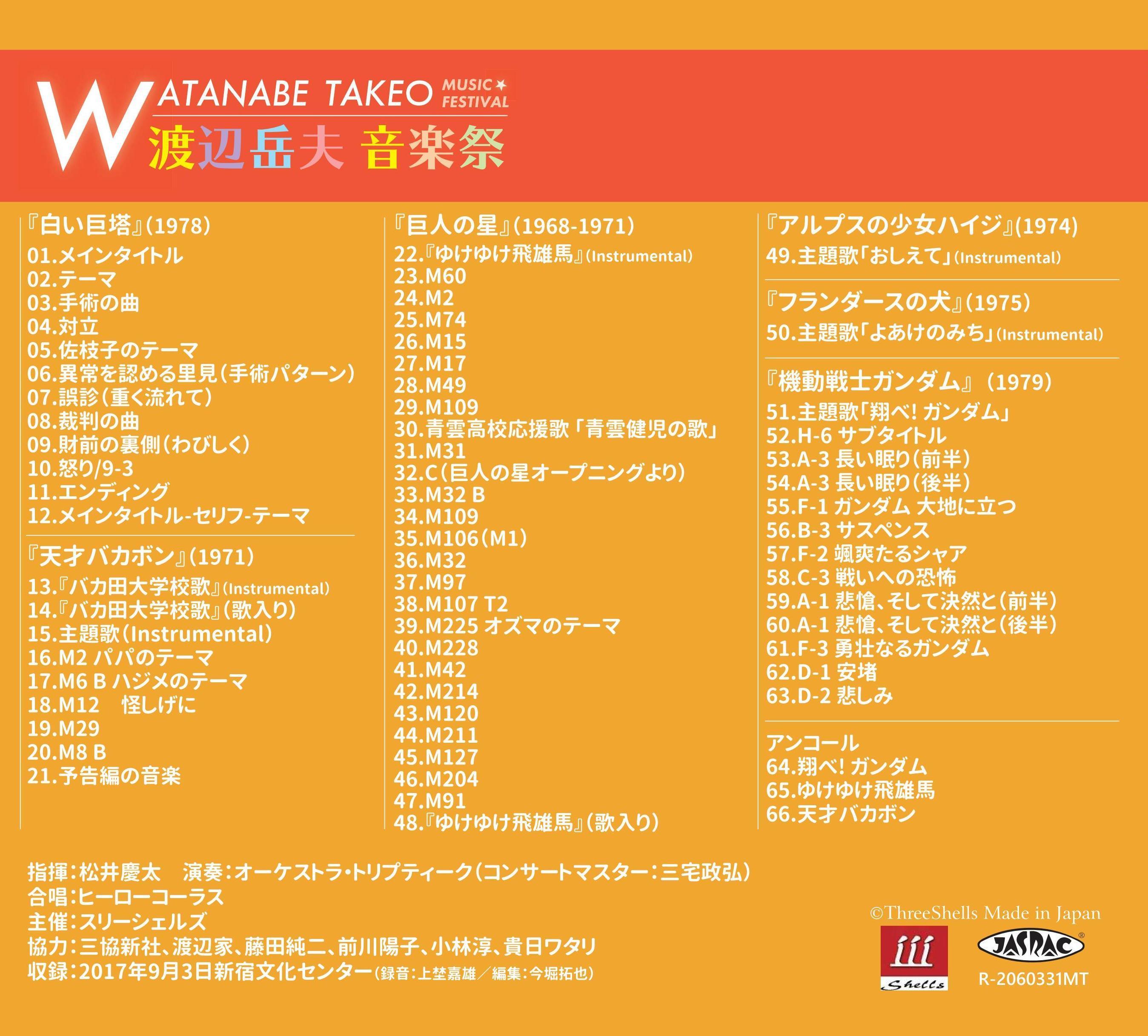 渡辺岳夫音楽祭CD曲目
