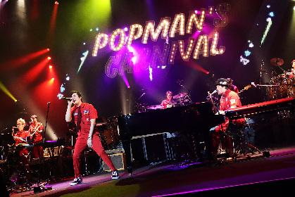 スキマスイッチ、『TOUR 2019-2020 POPMAN'S CARNIVAL vol.2』 中野サンプラザ公演の映像がリリース決定