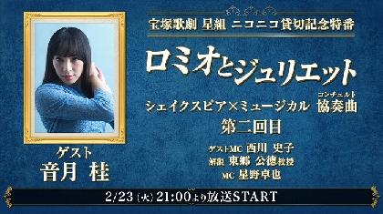 宝塚歌劇 星組 ニコニコ貸切公演記念 特別番組に元雪組トップスターの音月桂が生出演