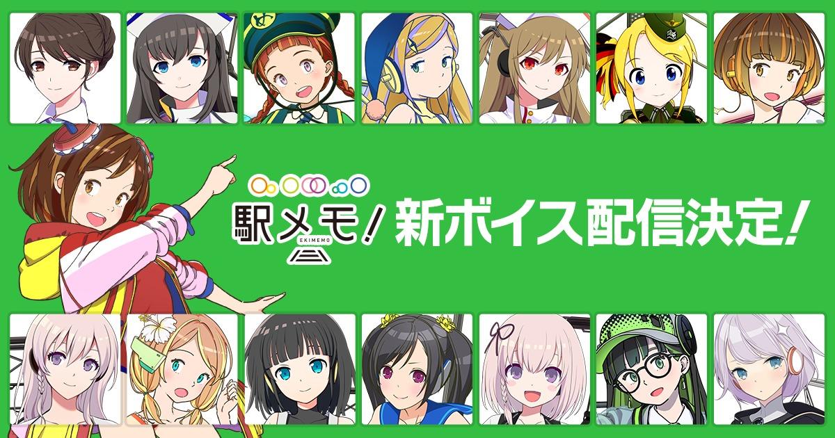 位置情報連動型ゲーム『ステーションメモリーズ!』新ボイス配信 (C) Mobile Factory, Inc. All Rights Reserved.