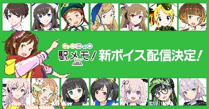 赤尾ひかる 茅野愛衣など14人の女性声優の新ボイスを配信 位置情報連動型ゲーム『駅メモ!』誕生6周年記念