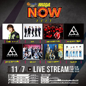 『e-radio presents SHIGA NOW 2020』無観客有料配信ライブに変更し開催することを発表