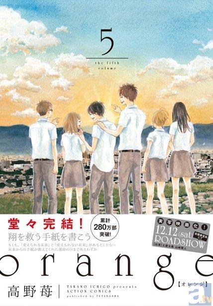 感動の青春SFラブストーリー『orange』最終巻がついに発売