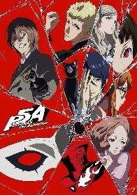TVアニメ『ペルソナ5』年末特番アニメの描き下ろしキービジュアルを解禁 原画集の発売も決定