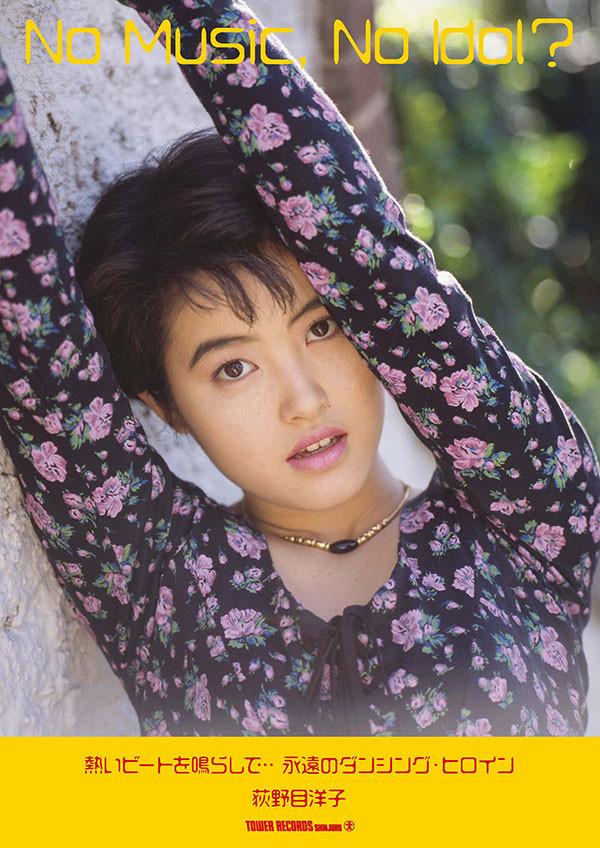 「NO MUSIC, NO IDOL?」VOL.162 荻野目洋子 コラボレーションポスターA