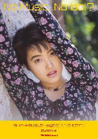 荻野目洋子が「NO MUSIC, NO IDOL?」ポスターに、タワレコ新宿店ではパネル展も