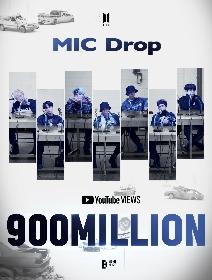 BTS、「MIC Drop」スティーヴ·アオキリミックスのMVが9億再生を突破 通算5作目のMV9億再生を達成
