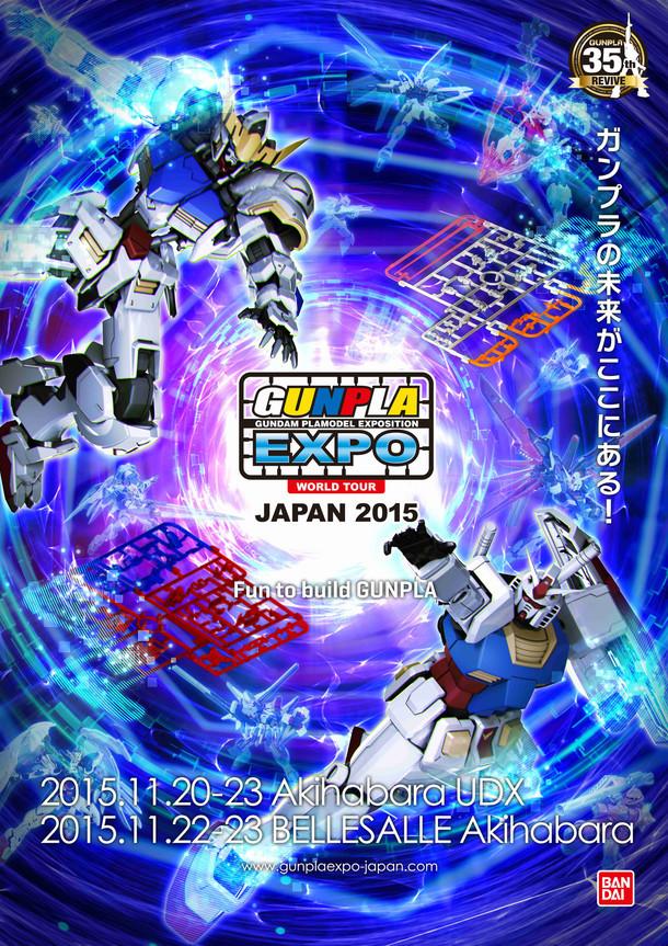 「ガンプラEXPOワールドツアージャパン2015」イメージビジュアル
