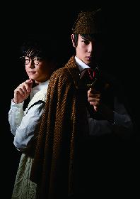 劇団ホチキス、ミステリーコメディ『シカバネアイズ』の上演が決定 中村太郎・小早川俊輔がW主演