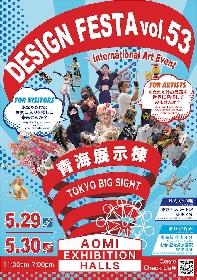 オリジナルアートが大集合 『デザインフェスタvol.53』が東京ビッグサイト青海展示棟にて開催