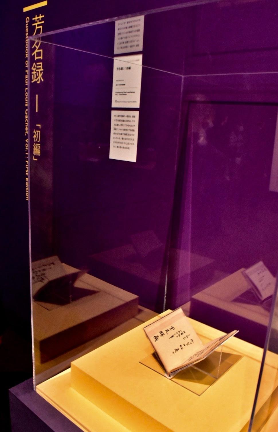 芳名録Ⅰ:初編 国立ギメ東洋美術館