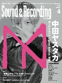 Perfume、きゃりー、小嶋陽菜らが中田ヤスタカニューアルバム発売にコメント『サウンド&レコーディング・マガジン』4月号に掲載
