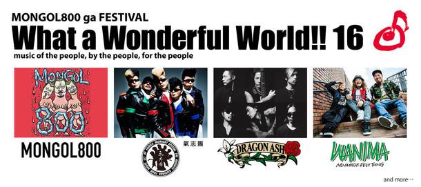 「What a Wonderful World!! 16」出演アーティスト第1弾告知ビジュアル