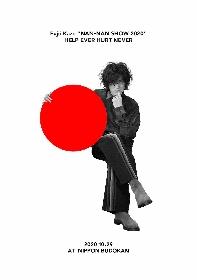藤井 風、初の日本武道館公演の映像作品(Blu-ray)を4月にリリース決定 特典はドキュメントムービーやブックレットなど