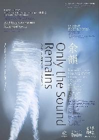 カイヤ・サーリアホ作曲、能「経正」「羽衣」を題材にしたオペラ『Only the Sound Remains -余韻-』が日本初演