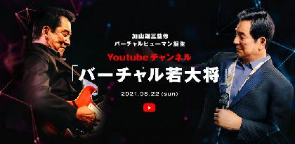 加山雄三、YouTubeチャンネル『バーチャル若大将』を開設