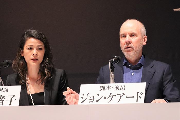 ジョン・ケアード(右)、今井麻緒子