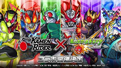 昭和・平成・令和の仮面ライダー勢揃い『モンスト』と「仮面ライダー」シリーズが初コラボ オリジナルグッズも販売