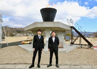 ゆず、東北の復興を願い「栄光の架橋」を歌唱 聖⽕台返還セレモニーで「2020年東京オリンピックが素晴らしいものになりますように」