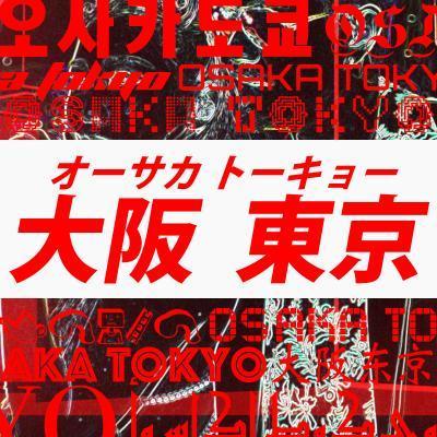 EXILE ATSUSHI × 倖田來未「オーサカトーキョー」