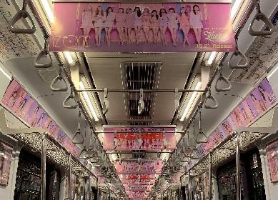 """IZ*ONEが東急東横線をジャック、""""IZ*ONEトレイン""""が運行 新ビジュアルも初公開"""