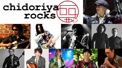 京都ちどりやの69周年記念『chidoriya rocks 69th』、第2弾発表で佐藤タイジとKenKen