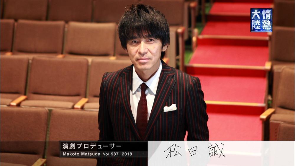 松田 誠氏